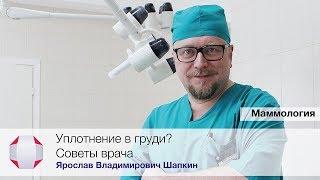 Маммология. Маммография. Диффузный фиброаденоматоз молочных желез. Меланома. Шапкин Я.В.