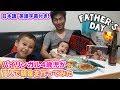 バイリンガル4歳児が1人で父の日の朝ごはんを作ってみた|父の日の過ごし方 密着|アメリカの文化|聞き流し 英語|英語と日本語字幕付き