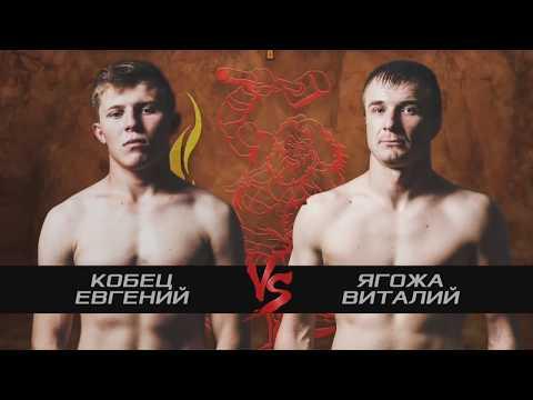 Кобец Евгений vs