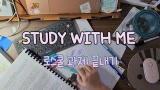 [스터디 위드 미][STUDY WITH ME] 로스쿨/법대생 과제 끝내기 FINISHING AN ASSIGNMENT