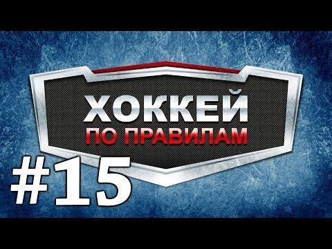 Хоккей по правилам РТХЛ. Выпуск № 15.