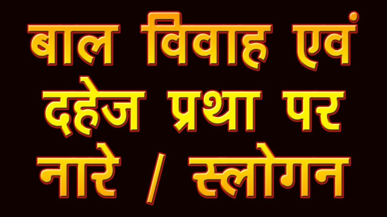 Dahej Pratha
