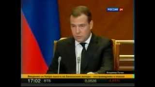 Путин и Медведев высказались о налоге на Кипре(В Кремле крайне обеспокоены положением дел на своем резервном денежном схроне., 2013-03-21T13:56:24.000Z)