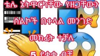 ቴሌ ኔትዋርካቸው የዘጋቸውን ስልኮች በቀላል መንገድ መክፈት ተቻለ  5 ደቂቃ How to change IMEI number of any copy Android phone