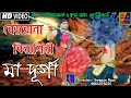 কোরোনা বিনাশিনী মা দূর্গা Koronasur bodh  Korona Binashini Maa Durga  Mahalaya 2020