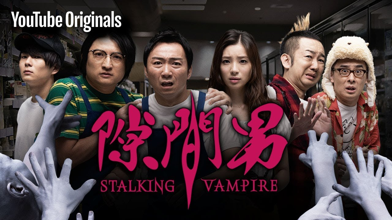 隙間男 (Stalking Vampire) Movie