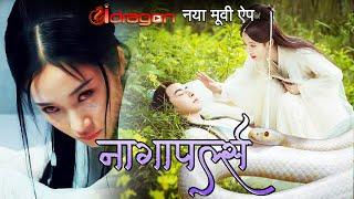 नागा पर्ल्स  खतरनाक लव स्टोरी मूवी | Naga Pearls Love Story Movie 2021 Thumb