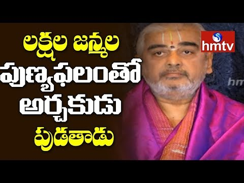 Ramana Deekshithulu Speaks To Media Over TTD Issues   Telugu News   hmtv
