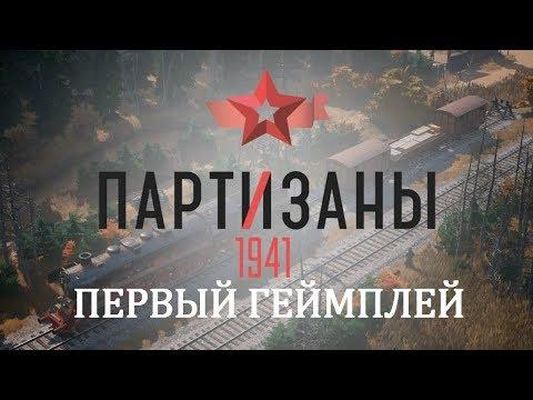 Партизаны 1941 - Первый Геймплей Тактической Стратегии в Реальном Времени