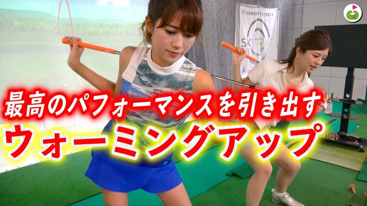 宮里美香プロがラウンド前に必ずやってる「スイング準備術」を教えてもらいました!【宮里美香プロスペシャルレッスン#1】