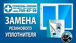 Замена уплотнителя (резинок) пластикового окна, устранение продувания и восстановление шумоизоляции(, 2015-08-11T12:10:09.000Z)
