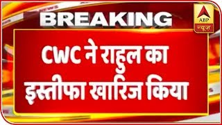 Rahul's Offer To Resign Rejected Unanimously By CWC: Surjewala | ABP News