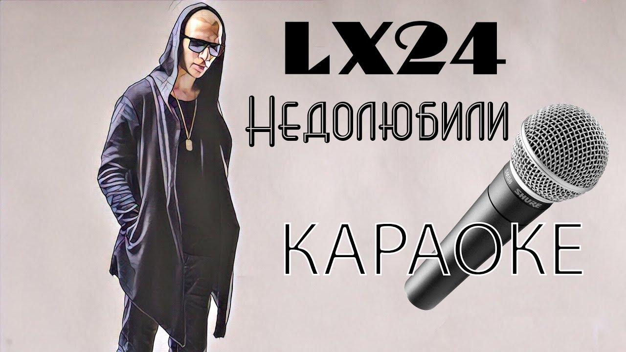 НЕДОЛЮБИЛИ LX24 ПЕСНИ СКАЧАТЬ БЕСПЛАТНО