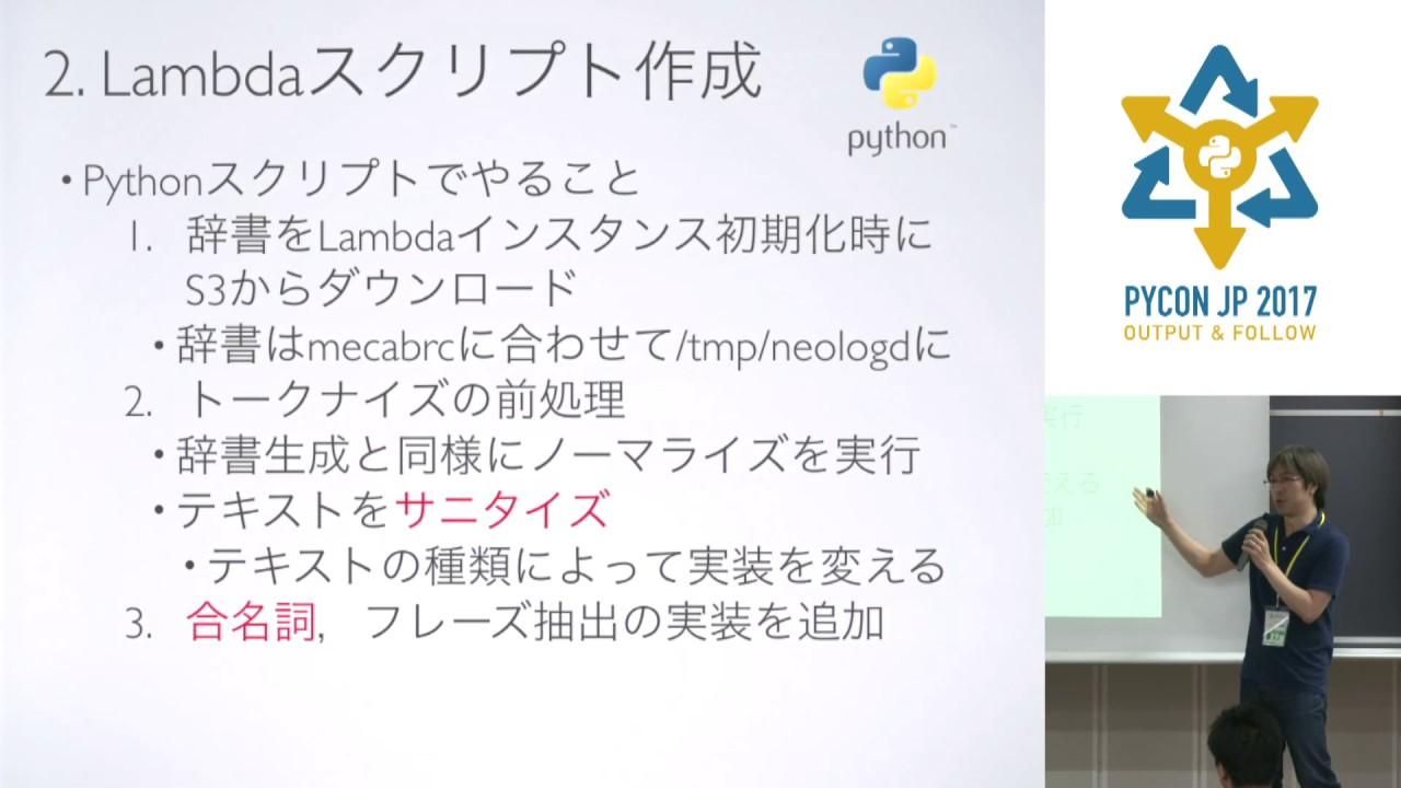 Image from AWS APIGateway + Python Lambda + NEologdで作るサーバレス日本語形態素解析API (Satoru Kadowaki) - PyCon JP 2017