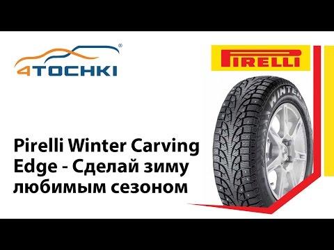 Pirelli Winter Carving Edge - Сделай зиму любимым сезоном