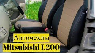 Авточехлы Mitsubishi
