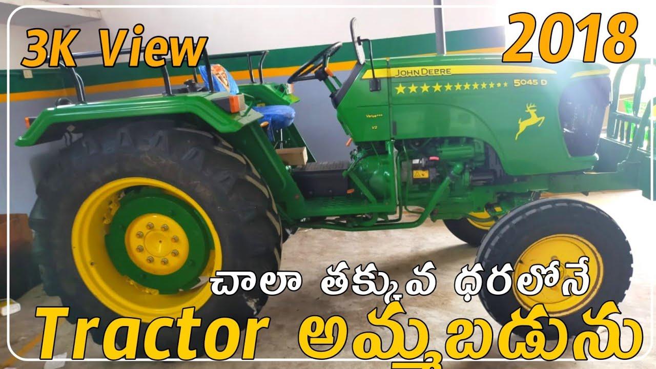 Download john deere 5045 D || 2018 Model || Second hand Tractor అమ్మబడును || 99851 81512 || Tractor Guide
