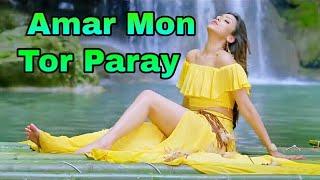 amar-mon-tor-paray--e0-a5-a4-e0-a5-a4-jeet-sultan-movie-romantic-whatsapp-status---2018-mix-status