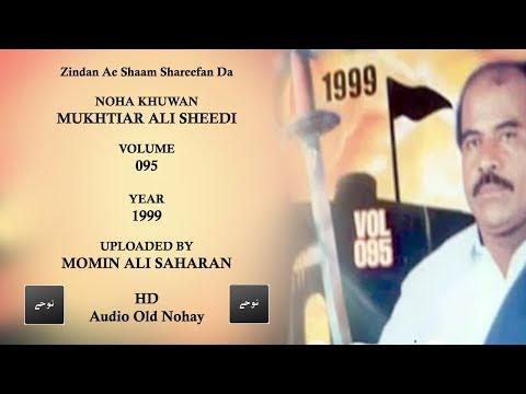 Zindan Ae Shaam Shareefan Da - Mukhtiar Ali Sheedi Nohay - 1999_HD