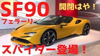 【PHEVで1000馬力!】フェラーリ SF90スパイダーが日本で初お披露目!