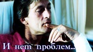 Александр Домогаров    И нет проблем