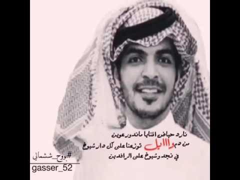 اجمل شعر سعودي في العالم لشاعر وليد الذيب 4 Youtube