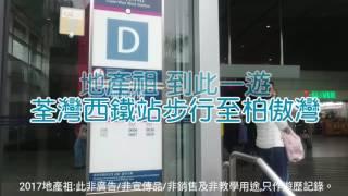 2017-01荃灣西鐵站步行至柏傲灣約2分鐘