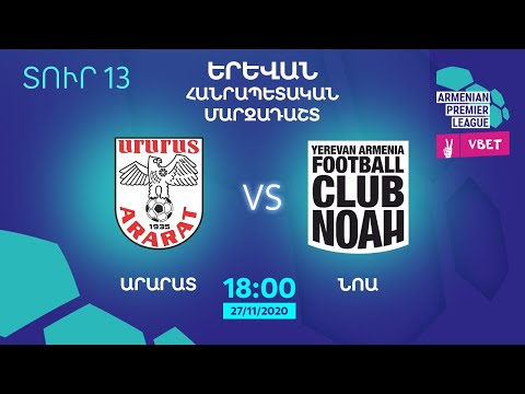 Ararat-Armenia Noah Goals And Highlights