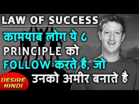 Law of Success in hindi | How To Achieve Success in Life | Animated Book Summary | Desire Hindi