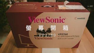 開箱逐格動畫|《Viewsonic》VP2780 螢幕開箱