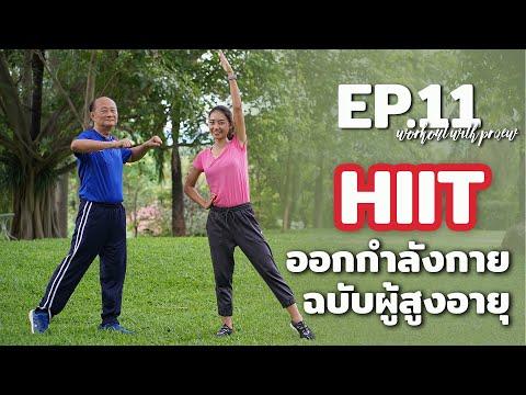 Workout with praew - EP.11  HIIT ออกกำลังกาย ฉบับผู้สูงอายุ