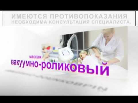 """Многопрофильный медицинский центр """"Клиника доктора Рогажинскас""""  в Новосибирске. Косметология"""