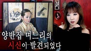 [토미] 이런게 더 무섭다... 조선시대 구소사 며느리 살인사건 | 토요미스테리 | 디바제시카