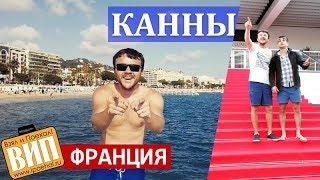 видео Канны