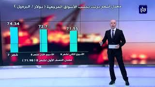 تراجع معدل أسعار برنت وارتفاع المشتقات النفطية في الأسبوع الثاني من آب