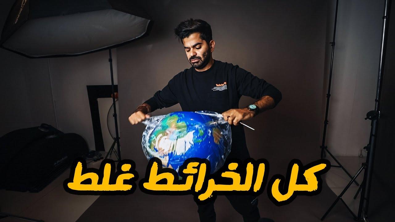 ليش خرائط العالم كلها غلط ؟ - Maps are wrong