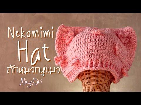 ถักโครเชต์ หมวกหูแมว มีดอกไม้ฟรุ๊งฟริ๊ง   neko pink