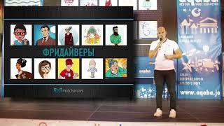 Фридайвинг как часть жизни — выступление Алексея Молчанова на Moscow Dive Show 2018