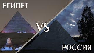Что мы нашли в Египте и когда Россия?