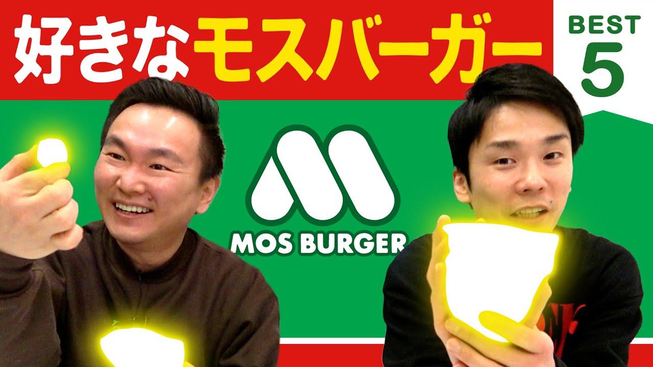 【モスバーガー】かまいたち山内・濱家がモスバーガーBEST5を発表!