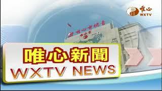 【唯心新聞 330】  WXTV唯心電視台