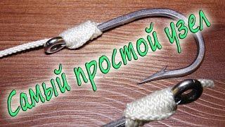 Простой узел для крючка с лопаткой.  Eyelet Knot HD