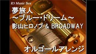 影山ヒロノブ&BROADWAY - 夢旅人~ブルー・ドリーム~