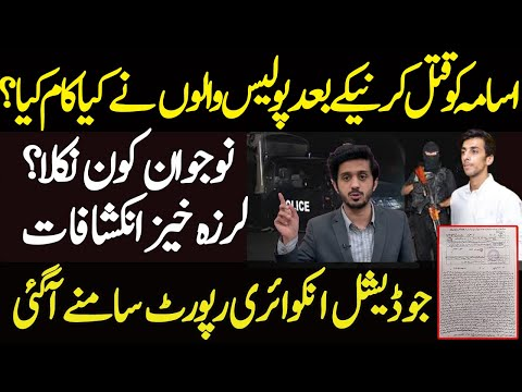 judicial inquiry Reveals The Truth of Osama Satti & Islamabad Police Details BY Shahabuddin