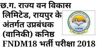 छ.ग. राज्य वन विकास लिमिटेड, रायपुर के अंतर्गत उप्रबंधक (वानिकी) कनिष्ठ FNDM18 भर्ती परीक्षा 2018
