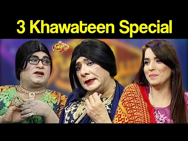 3 Khawateen Special | Syasi Theater 20 May 2019 | Express News