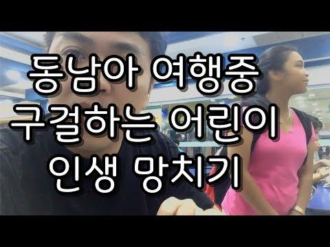 동남아 여행하면서 구걸하는 아이들 인생망치기