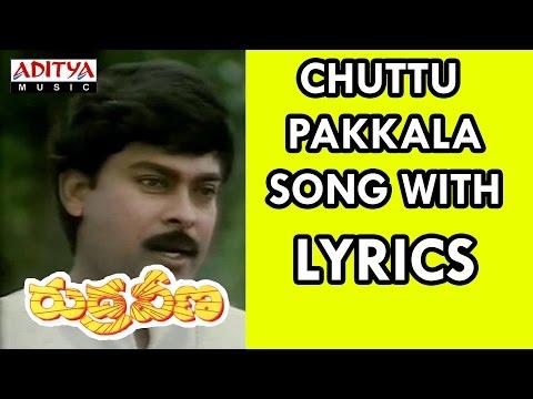 Rudraveena Full Songs With Lyrics - Chuttu Pakkala Song - Chiranjeevi, Shobana