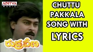 Rudraveena Full Songs With Lyrics - Chuttu Pakkala Song - Chiranjeevi, Shobana