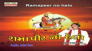 Hits of Praful Dave Bhajan ||Ramapeer No Helo || Ramapeer Na Bhajano | Gujarati Devotional Songs